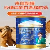 优卡力高钙驼奶营养粉900g