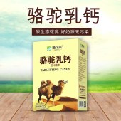 斯可莱骆驼乳钙60片