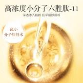 梵贞六胜肽青春原液FZ115