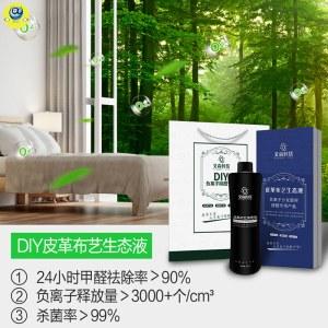 DIY皮革布艺生态液