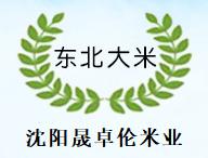 沈阳市晟卓伦米业有限公司