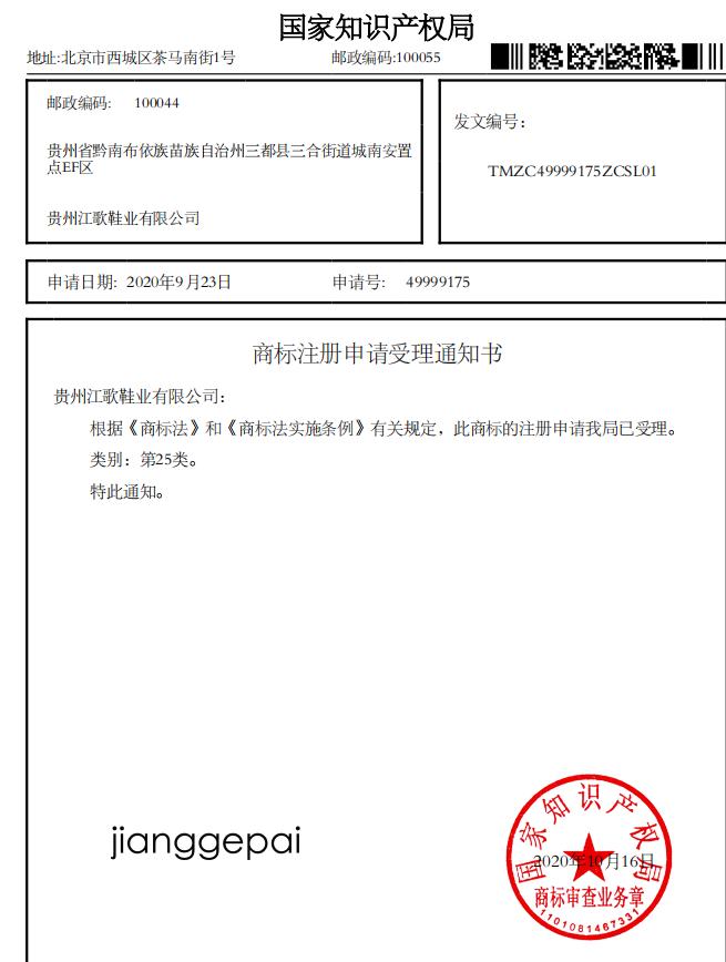 贵州江歌鞋业有限公司