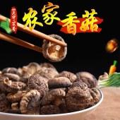 天宇芸香 香菇