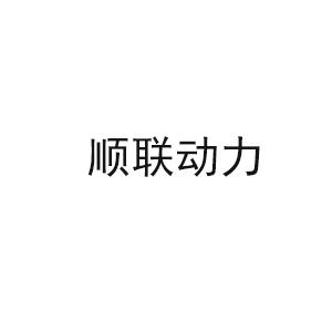 新余实赣家鞋业有限公司