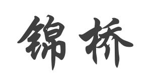 邓州市锦桥纸制品有限公司