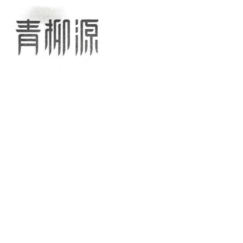湖南青柳源生物科技有限公司