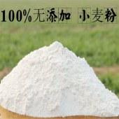 零土零  石磨面粉