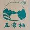 重庆东温泉五布柚种植专业合作社