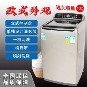 七星.奢华立式10kg自洁全自动洗衣机