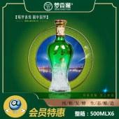 梦香缘柔雅(绿瓶)