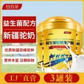 益生菌驼奶蛋白粉3罐