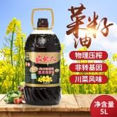 家乡人5L菜籽油非转基因