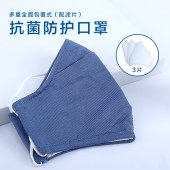 多重全面包覆式抗菌防护口罩 普通款 x2个装