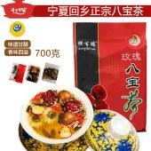 宁夏八宝茶