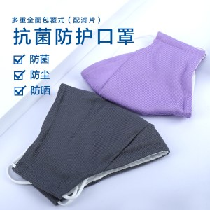 多重全面包覆式抗菌防护口罩 升级款x2个