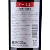 兰一酒庄赤霞珠干红葡萄酒