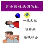 头尚男士颈椎病调治枕(专利个性定制)