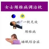 头尚颈椎病女士调治枕(专利个性定制)