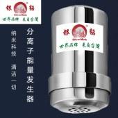 银貂分离子能量发生器