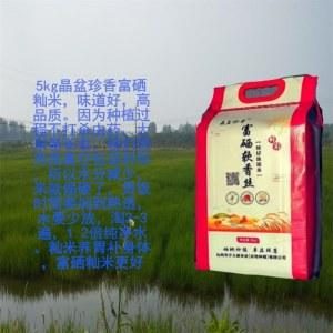 富硒籼型香米