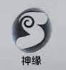 桂林神缘食品有限公司