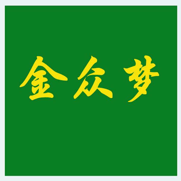 京山金众米业有限公司