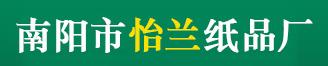 南阳市怡兰纸品厂