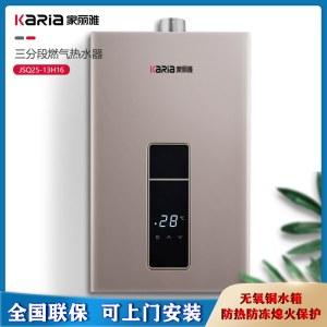 Karia家丽雅13L燃气热水器
