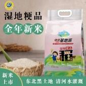 绿荷湿地粳品大米