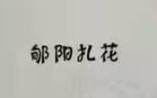 临猗县玉芳爱润信绣艺有限公司