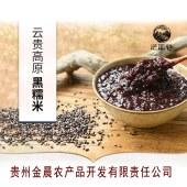 茫耶谷惠水黑糯米