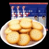 海玉小饼干系列