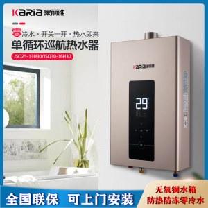 Karia家丽雅16L燃气热水器