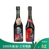 黔老翁1000天晒酱油+三年晒露
