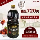 黑瓶味极鲜酱油