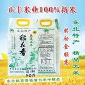 东北大米 稻花香   5kg/袋  ( 绿袋)
