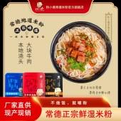 粉小德酱香猪肉盒装米粉
