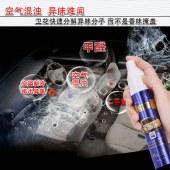 卫花车味净、杀菌消毒除甲醛除异味喷雾