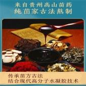 贵州苗一味(冷敷贴骨质型)