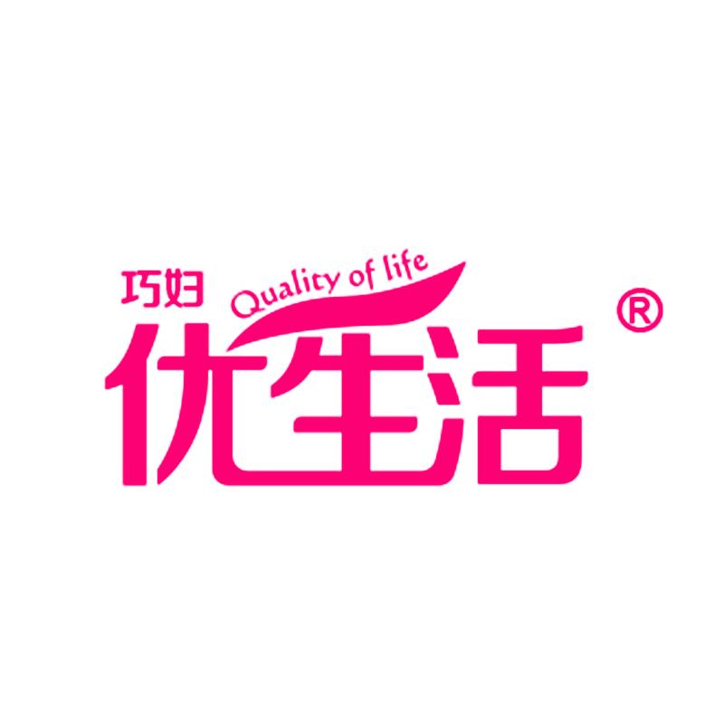 石家庄贝洁日化有限公司