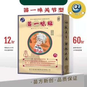贵州苗一味(冷敷贴关节型)