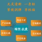卫花益生菌修紧抗菌凝胶、修复缩阴妇科凝胶