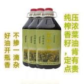 压榨浓香菜籽