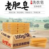 优生活洗衣皂 300g*15块 YSH-55YSH-55