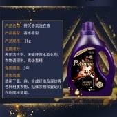 优生活香水洗衣液 2kg*2瓶 YSH-15