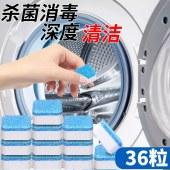 优生活洗衣机槽泡腾片 15g*12粒*3盒 YSH-37