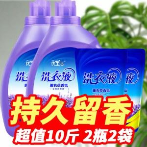 优生活香氛薰衣草洗衣液2kg*2瓶 YSH-5