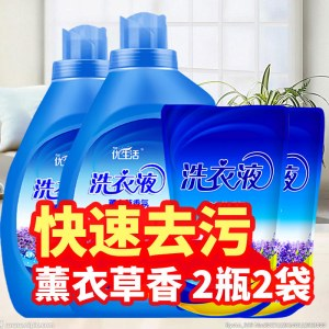 优生活清新去渍洗衣液 2kg*2瓶 YSH-14