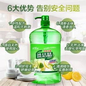 优生活去油洗洁精1.5kg*1瓶 YSH-25