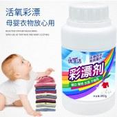 优生活彩漂漂白剂300g*2瓶 YSH-38